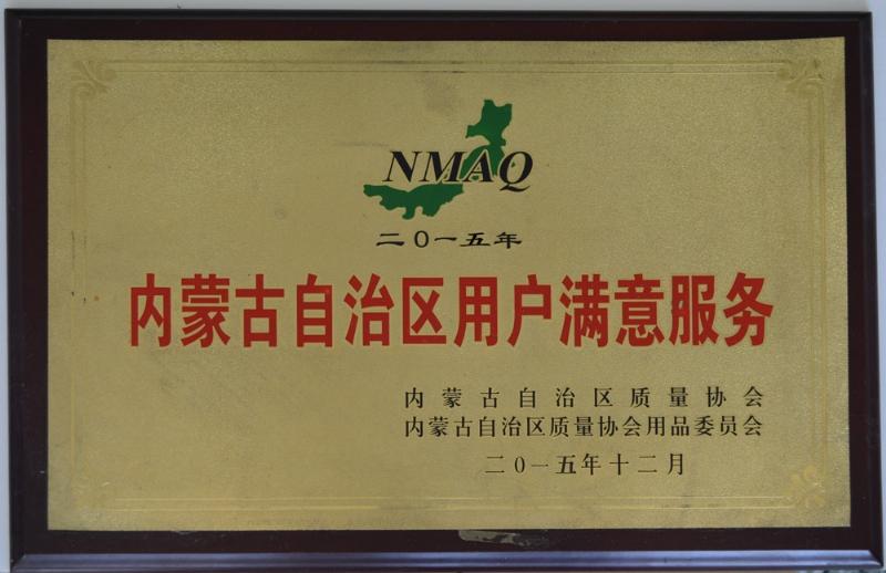 内蒙古自治区用户满意服务